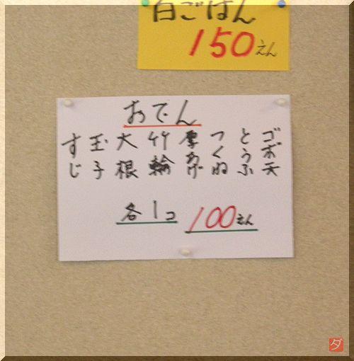 赤鬼日替りスジ (9).JPG