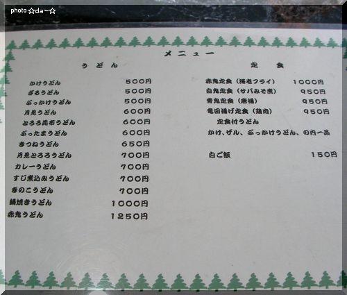 赤鬼日替わり (2).jpg