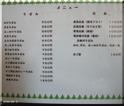 赤鬼日替唐揚げ (1).jpg