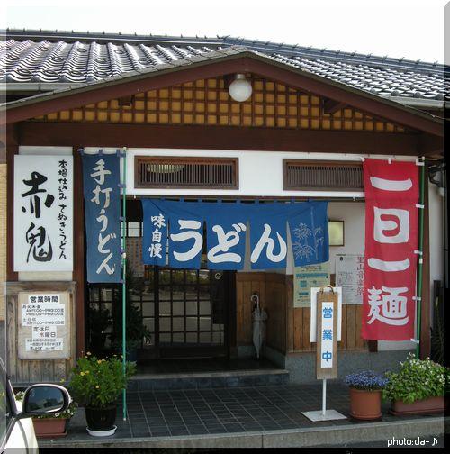 赤鬼鯖味噌煮 (9).jpg