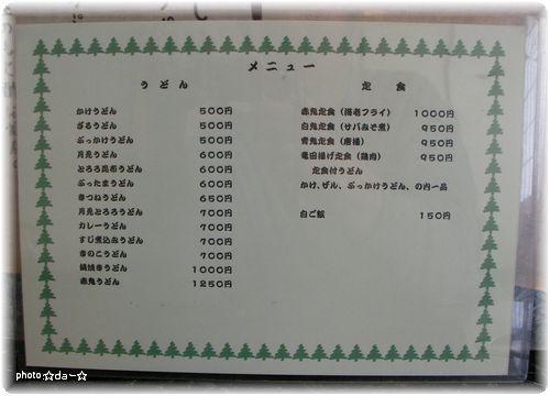 赤鬼(ぶっかけ) (2).jpg