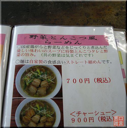 野菜とんこつ (1).jpg