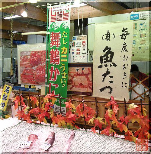 魚たつ (3).jpg