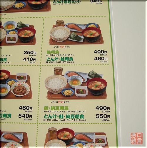 鮭・納豆.jpg