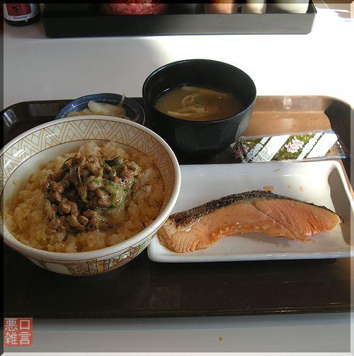 鮭・納豆 (2).jpg