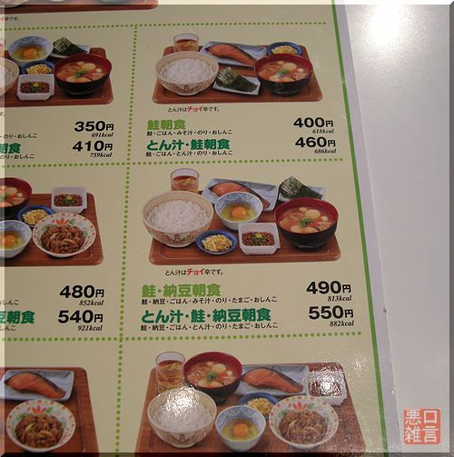 鮭納豆 (1).jpg