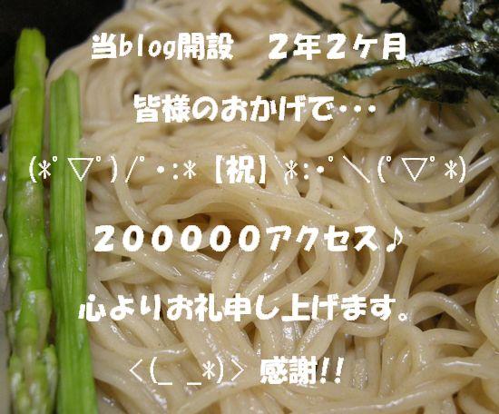 20万HIT.jpg