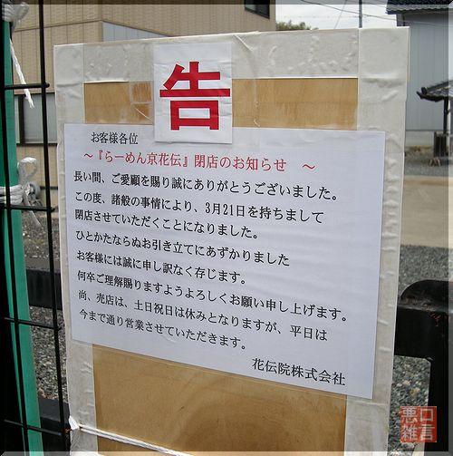 21日閉店.jpg