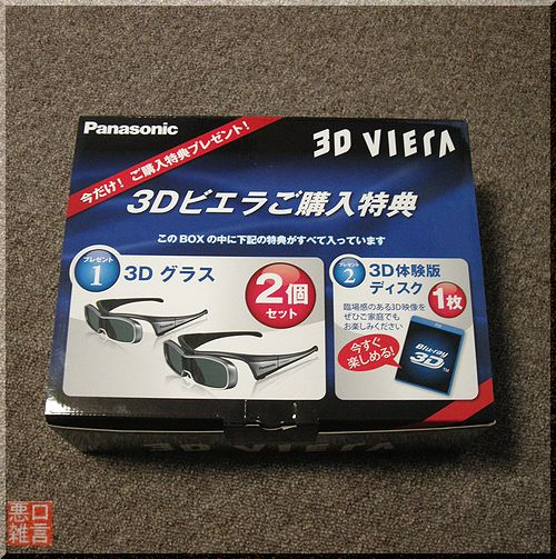 3Dグラス.jpg