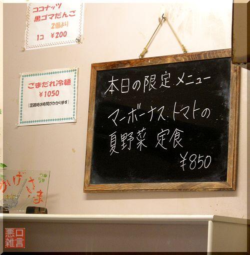 ごま冷麺.jpg