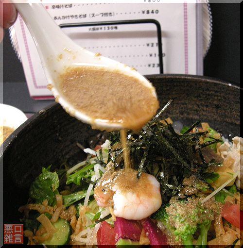 ごま冷麺 (8).jpg