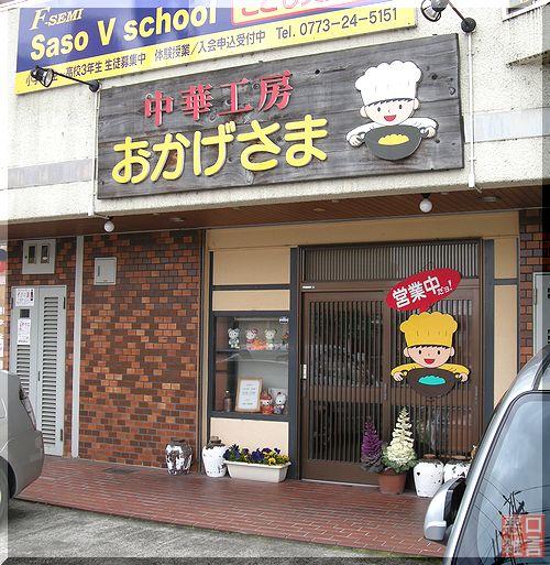 タンタン~おかげ (12).jpg
