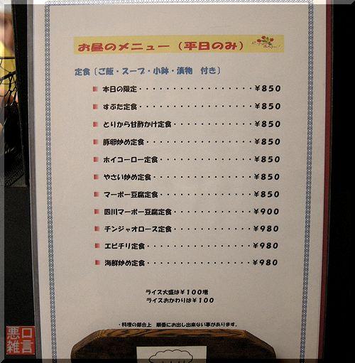 チャーハン定食 (2).jpg