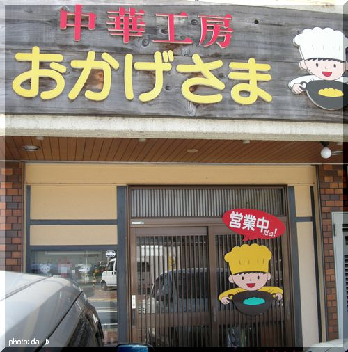 中華丼(おかげさま) (12).jpg