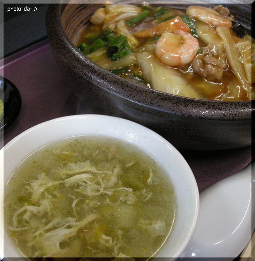 中華丼(おかげさま) (6).jpg