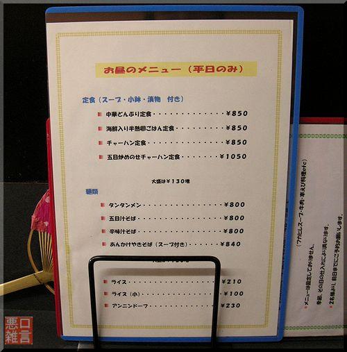 五目汁そば1 (2).jpg