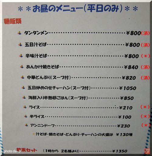 五目炒めのせ炒飯.jpg